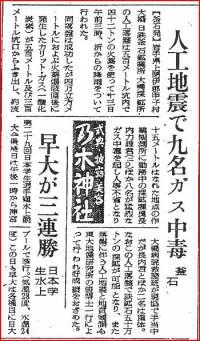1953-09-13yomi